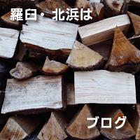 羅臼・北浜は ガイドのブログ