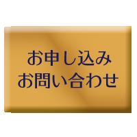 知床倶楽部ガイド申し込み問い合わせ
