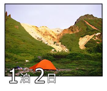知床縦走1泊2日