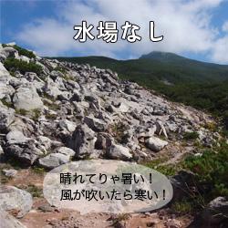 硫黄山ガレ場