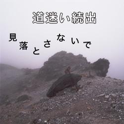 硫黄山大岩