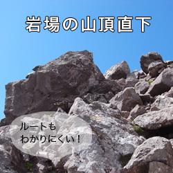 硫黄山山頂直下