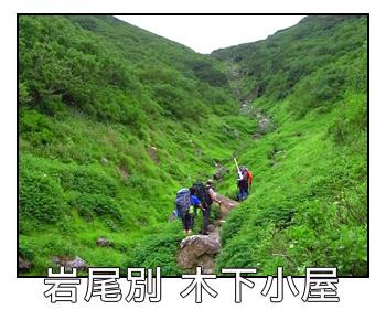 羅臼岳ウトロ大沢雪渓