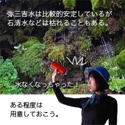 羅臼岳弥三吉と石清水