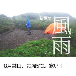 縦走時の風雨