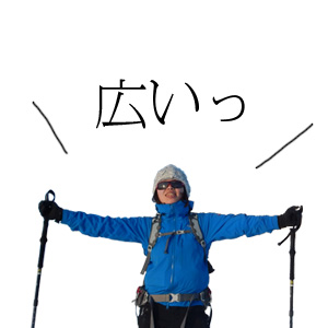 雪原で雄大なトレッキング