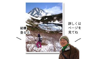 天頂山火口湖スノーシュートレッキング