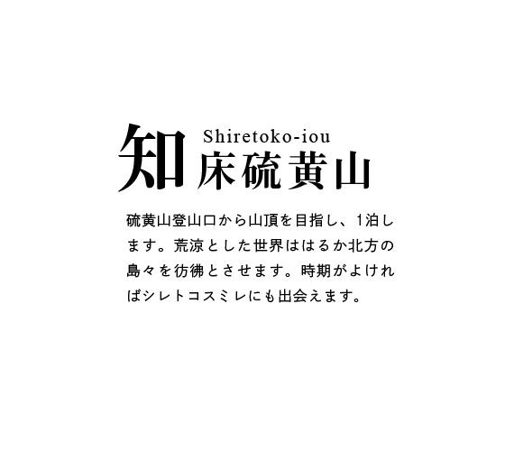 知床硫黄山登山ガイド情報