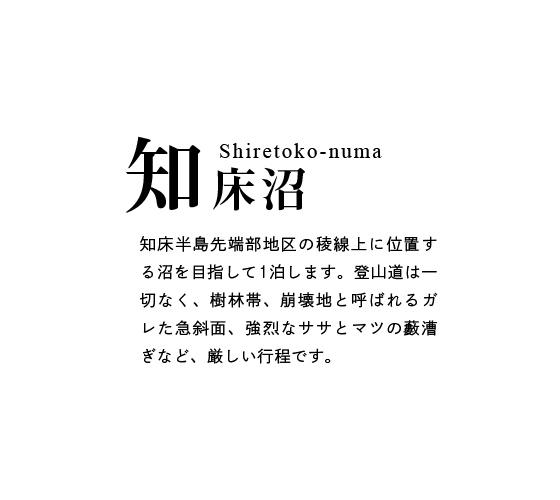 知床沼ガイドの情報